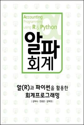 알파 회계 알(R)과 파이썬을 활용한 회계프로그래밍