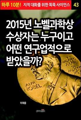 2015년 노벨과학상 수상자는 누구이고 어떤 연구업적으로 받았을까? - 하루 10분! 지적 대화를 위한 똑똑 사이언스 43