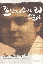 프란체스카 리 스토리 - 대한민국의 첫 번째 영부인이었던 한 오스트리아 여인의 이야기 (국내소설/상품설명참조/2)