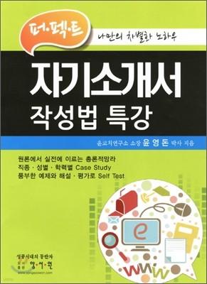 퍼펙트 자기소개서 작성법 특강