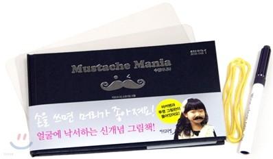 수염마니아 Mustache Mania