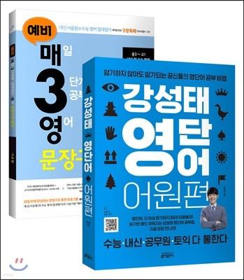 강성태 영단어 어원편 + 예비 매3영 영어 문장구조 훈련 세트