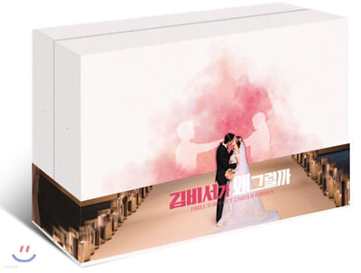 김비서가 왜그럴까 : 감독판 DVD : tvN : 일반판매