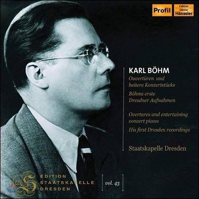Karl Bohm 칼 뵘이 지휘하는 드레스덴 슈타츠카펠레 시리즈 43집 (Edition Staatskapelle Dresden Vol. 43)