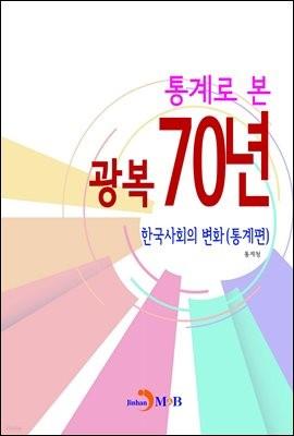 통계로 본 광복 70년: 한국사회의 변화(통계편)