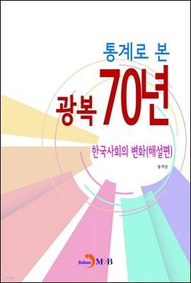 통계로 본 광복 70년: 한국사회의 변화(해설편)