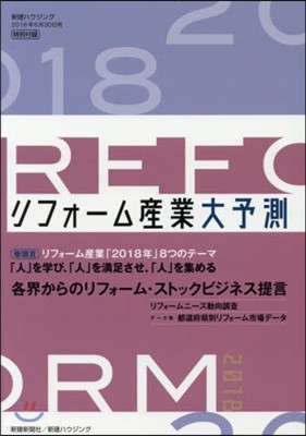 '18 リフォ-ム産業大予測