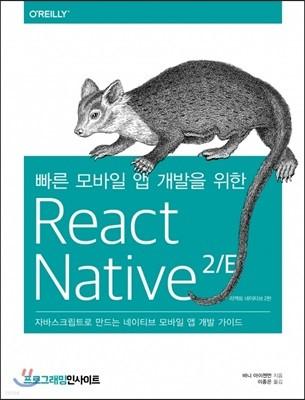 빠른 모바일 앱 개발을 위한 React Native(리액트 네이티브) 2/E