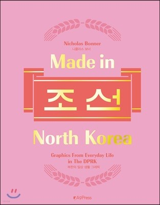 Made in North Korea 메이드 인 노스코리아