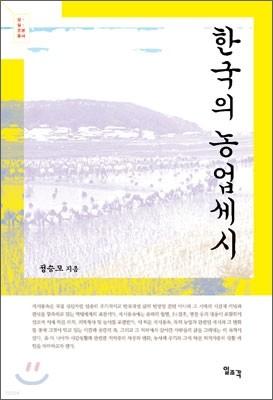 한국의 농업세시