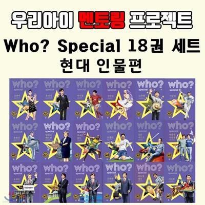 Who? Special 시리즈 1~18권 세트 (아동도서2권+미니노트3개 증정)