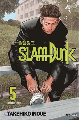 슬램덩크 신장재편판 5