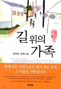 길 위의 가족 (국내소설/상품설명참조/2)