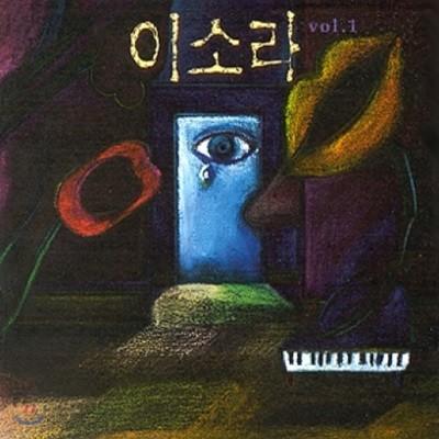 이소라 - Vol. 1 [투명 LP 한정반]