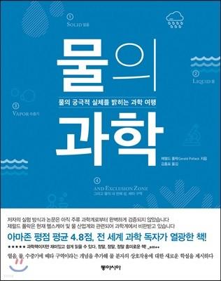 물의 과학