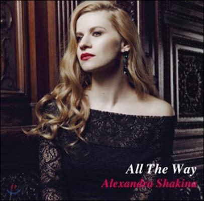 Alexandra Shakina (알렉산드라 샤키나) - All The Way