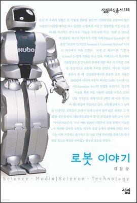 로봇 이야기 - 살림지식총서 185
