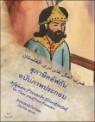 Afghan Proverbs Illustrated (Thai Edition): In Thai and Dari Persian