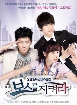보스를 지켜라 : SBS 드라마 스페셜 (JYJ 김재중 출연)