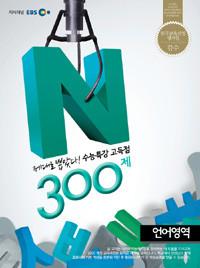 수능특강 고득점 300제 언어영역