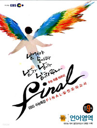 EBS 수능특강 FINAL 파이널 실전모의고사 언어영역