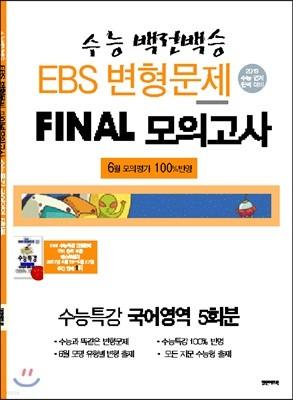 수능백전백승 EBS 변형문제 파이널모의고사 수능특강 국어 5회분 (2018년)