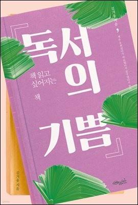 [대여] 독서의 기쁨