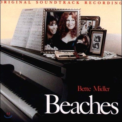 두 여인 영화음악 (Beaches OST by Bette Midler) [LP]