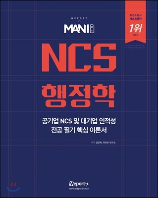 위포트 MANI 마니 NCS 행정학