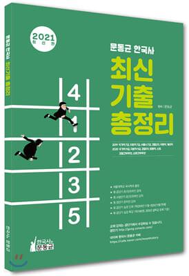 2021 문동균 한국사 최신 기출 총정리