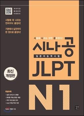 시나공 JLPT 일본어능력시험 N1