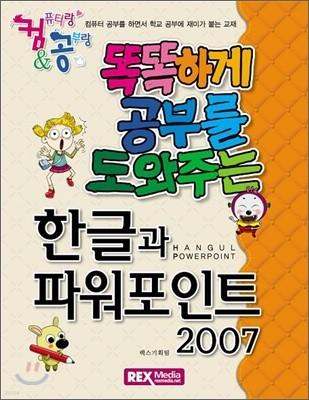 컴&공 똑똑하게 공부를 도와주는 한글과 파워포인트 2007