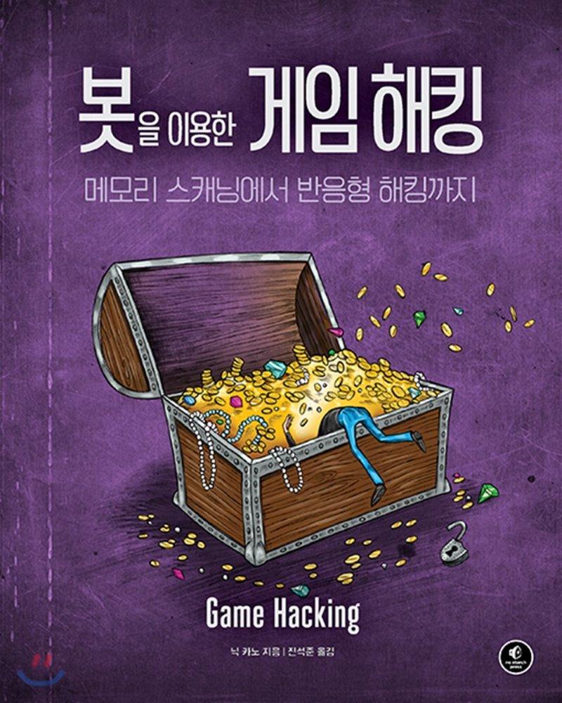 봇을 이용한 게임 해킹
