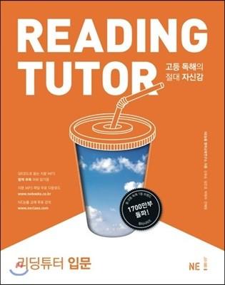 리딩 튜터 Reading tutor 입문
