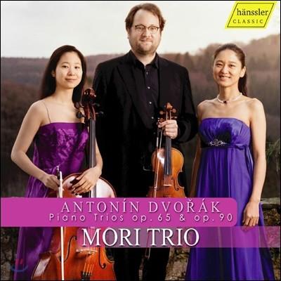 Mori Trio 드보르작: 피아노 삼중주 3 & 4번 (Dvorak: Piano Trios Op. 65 & 90)