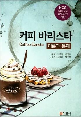 커피 바리스타 이론과 문제