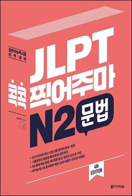 JLPT 콕콕 찍어주마 N2 문법 (4th EDITION)