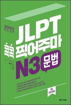 JLPT 콕콕 찍어주마 N3 문법 (4th EDITION)