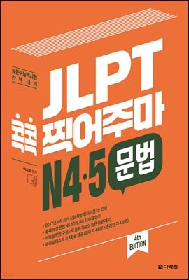 JLPT 콕콕 찍어주마 N4·5 문법 (4th EDITION)