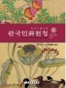 한국민화전집 1