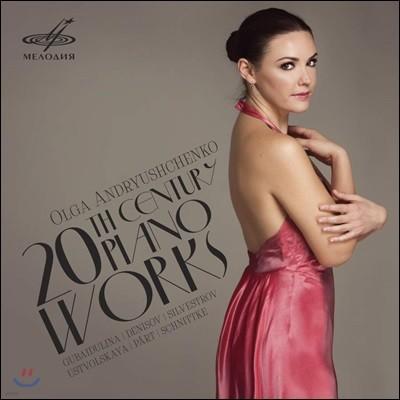 Olga Andryushchenko 20세기 피아노 작품집 - 올가 안드류시첸코