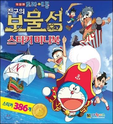 극장판 도라에몽 진구의 보물섬 스티커 미니북