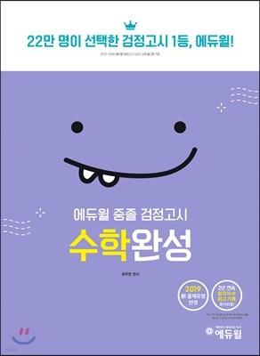 2019 에듀윌 중졸 검정고시 수학완성