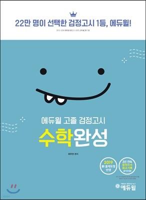 2019 에듀윌 고졸 검정고시 수학완성