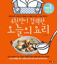 4천만이 검색한 오늘의 요리 - 네이버 최다 검색인기메뉴를 스타 블로거 요안나가 쉽고 맛있게 (요리/큰책/2)