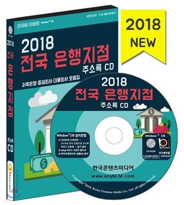 2018 전국 은행지점 주소록 CD