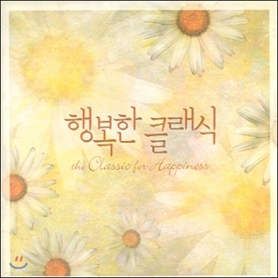 행복한 클래식 The Classic For Happiness