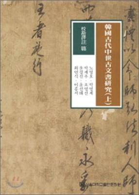 한국고대중세고문서연구 (상)
