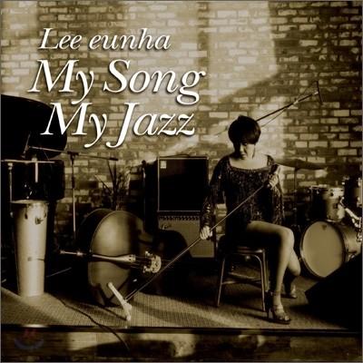 이은하 - My Song My Jazz
