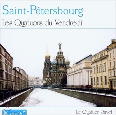 Ravel String Quartet 금요일의 현악 사중주 - 글라주노프 / 리야도프 / 블러멘펠드 / 림스키-코르사코프 (St. Petersburg - Les Quatuors du Vendredi)